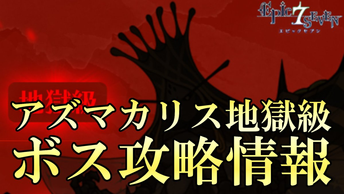 簡単にまとめました。【エピックセブン】アズマカリス地獄級 各ボス攻略情報【Epic 7】#エピックセブン