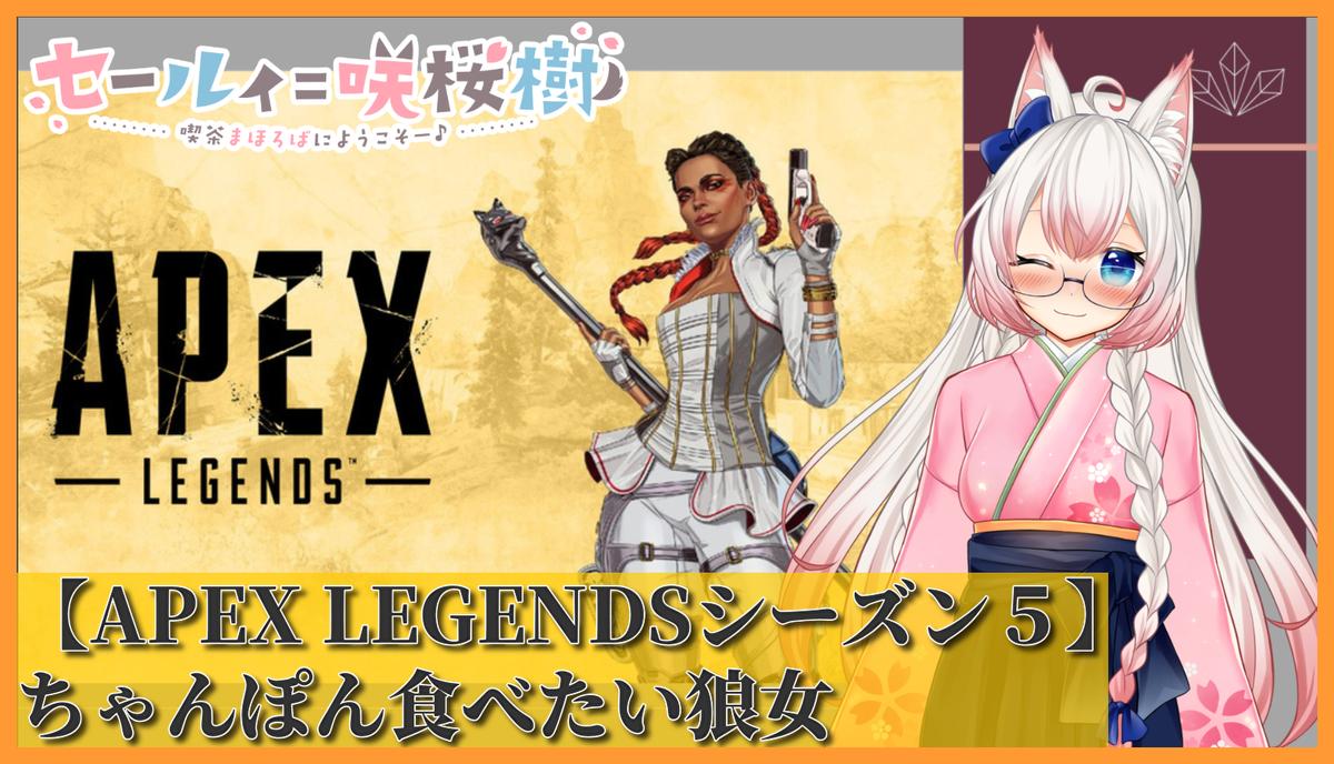 今夜は22時からApex Legendsを遊びます♪今日もシーズン5のミッション攻略に挑戦しながらカジュアルにゴー!参加可能なので良かったら声をかけてね(⋈◍>◡<◍)。✧♡#まほろばのお品書き 【Apex Legends】今日はクエストクリアがんばるっ!(/・ω・)/【エーペックス】