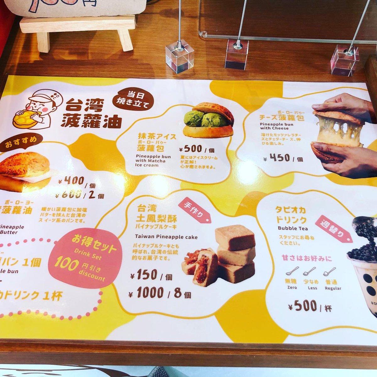 話題の「台湾菠蘿油」浅草に出店!これは買いに行かなきゃ!