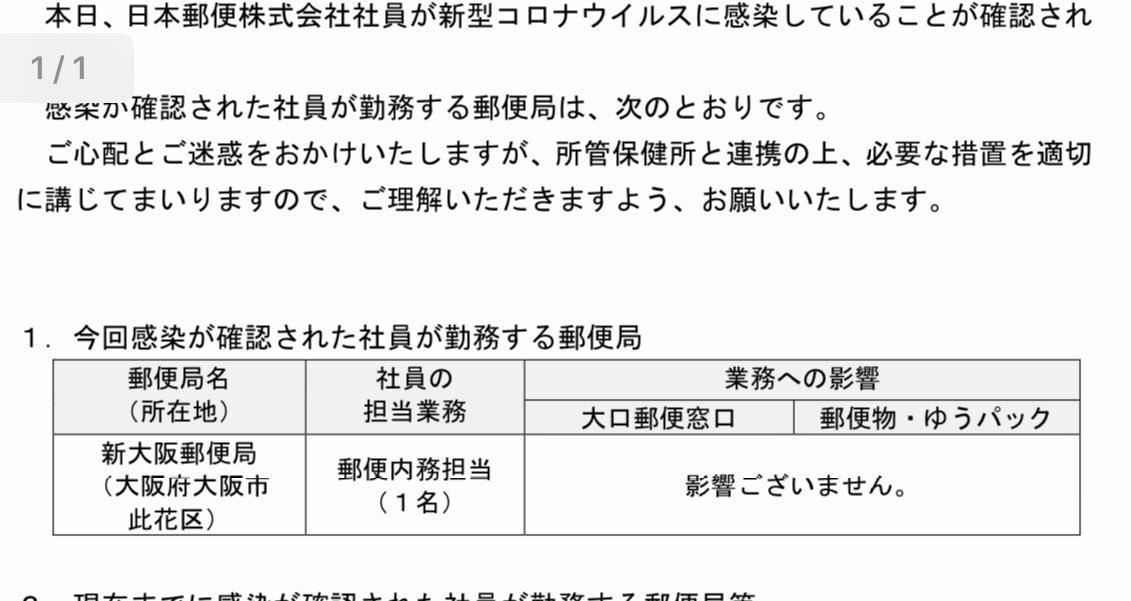 大阪 コロナ 局 新 郵便