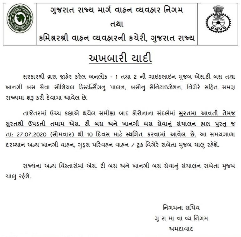 GSRTC's important announcement regarding Surat operations