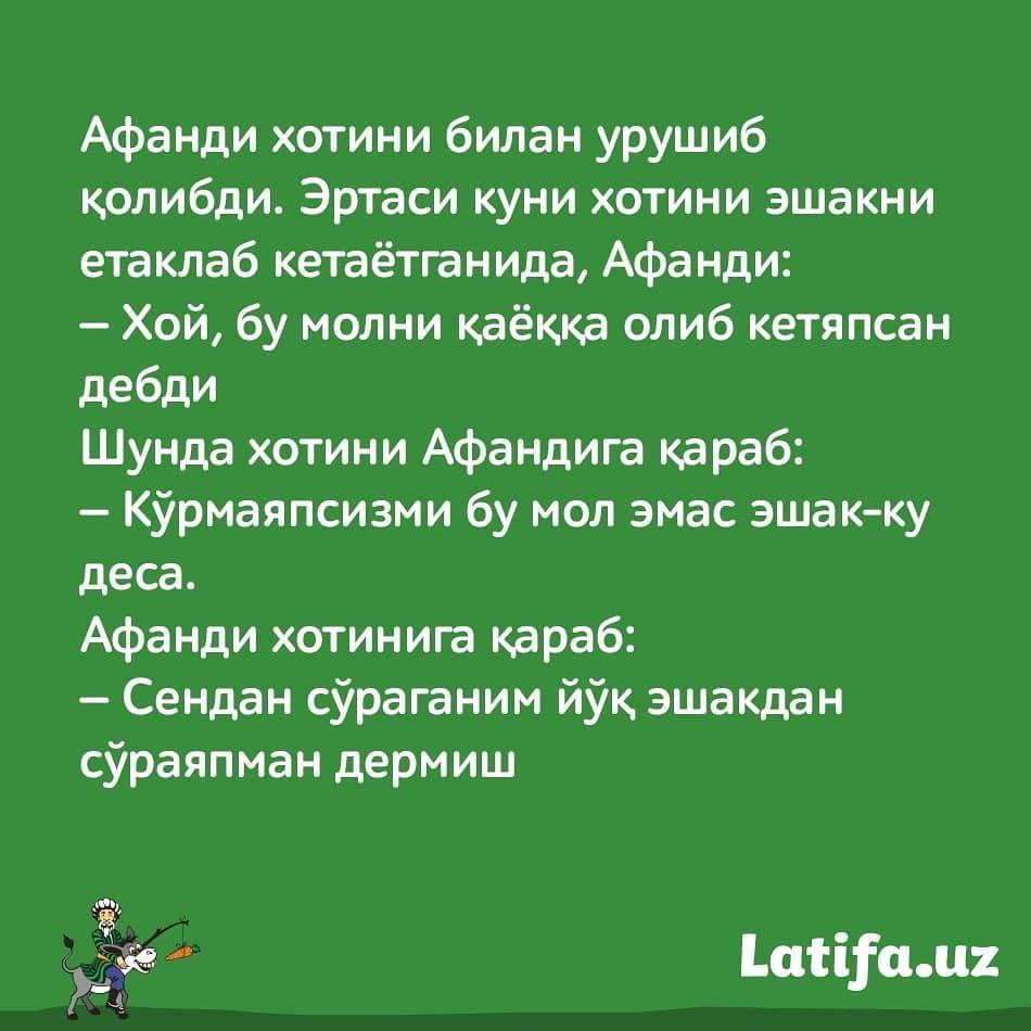 #latifalar #prikollar #loflar #uzbekistan #uzb #uz #tashkent #toshkent #latifa #latifa_uzpic.twitter.com/9Ibg9vaMCL