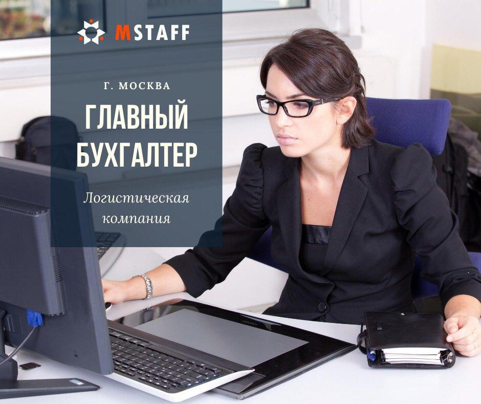 Вакансия главного бухгалтера составьте должностную инструкцию бухгалтера