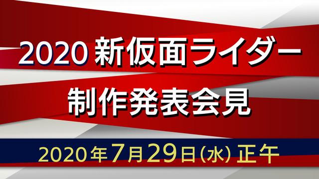 RT @eiga_natalie: 令和仮面ライダー第2弾の制作発表会見、7月29日に生中継 https://t.co/E0Ys8xldr2   #nitiasa #仮面ライダー...