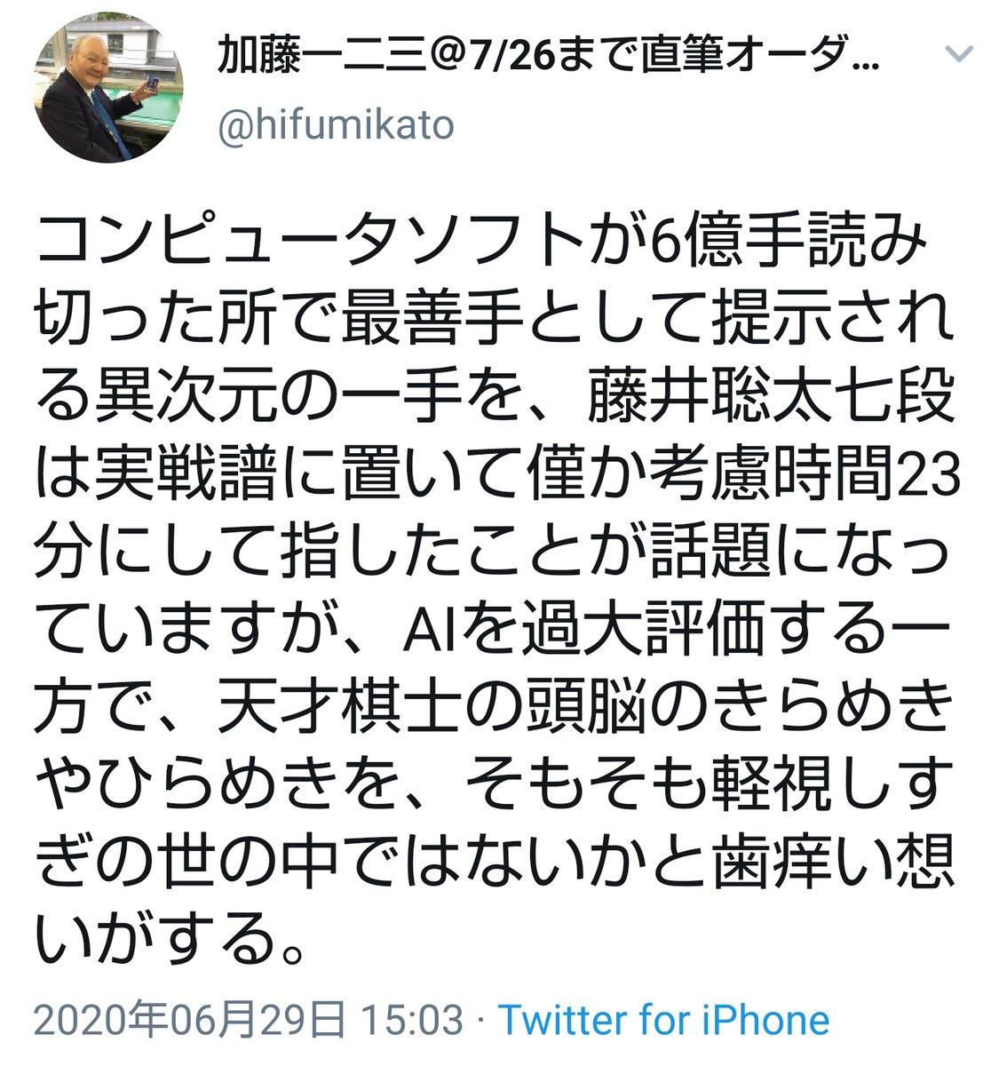 藤井 聡太 ツイッター