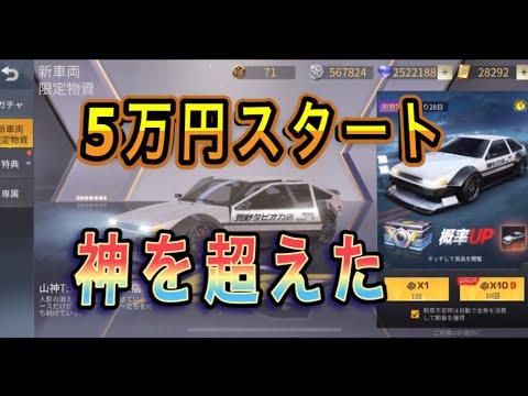 【荒野行動】新車ガチャ 荒野タピオカ店 荒野行動 無課金攻略 ガチャ