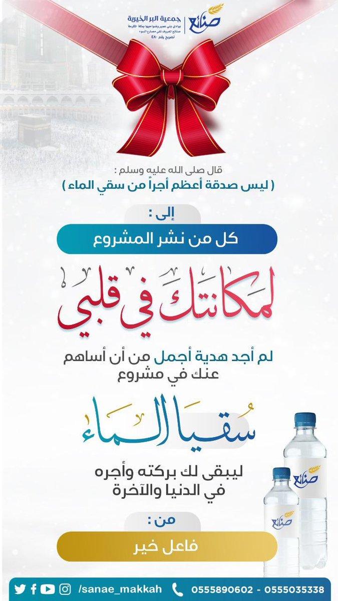 محمد م حب لـ سقيا الماء Ma Sabeel Twitter