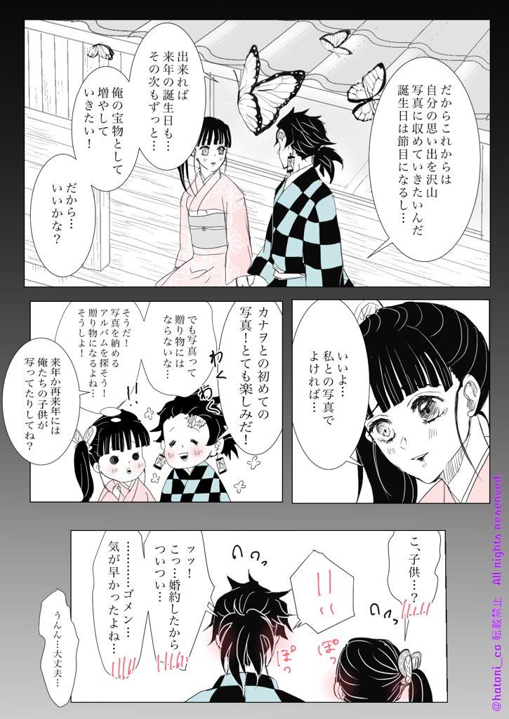 炭治郎&カナヲ