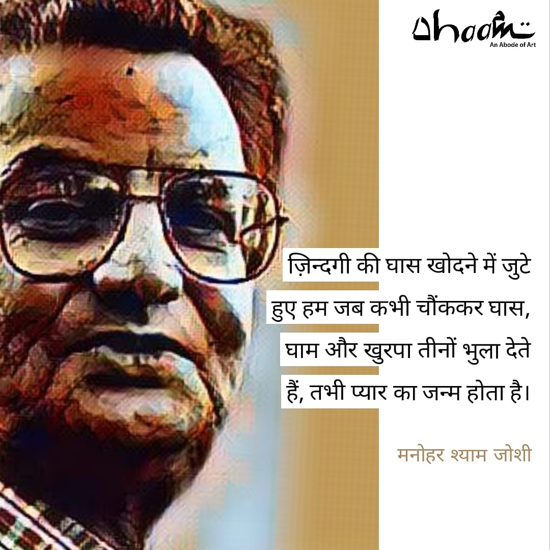 मनोहर श्याम जोशी जी को उनके जन्मदिवस पर धाम का सादर नमन #hindiwriters #birthdayspecial #birthanniversary #manoharshyamjoshi #hindilovers #kasap #hindikahaniyaan #hindibookspic.twitter.com/DaOpy0O04l