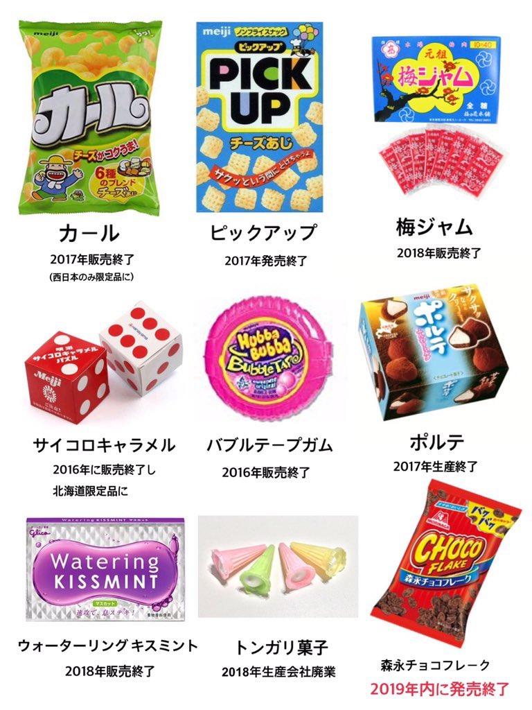 今となっては入手困難?平成に販売終了したお菓子たち!