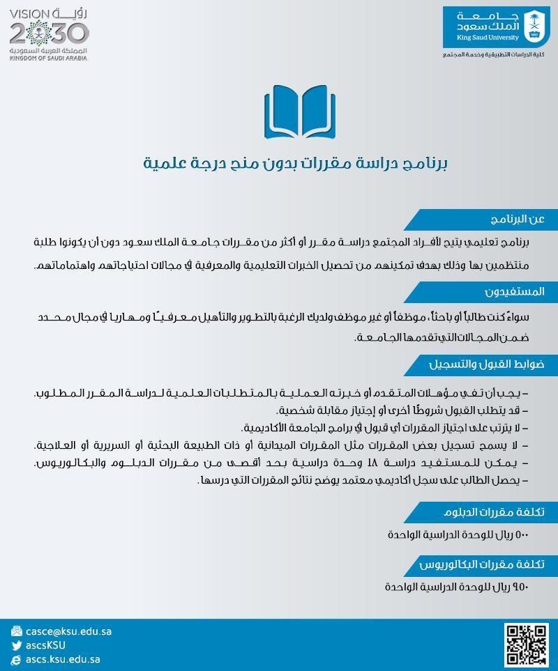 جامعة الملك سعود On Twitter تعلن كلية الدراسات التطبيقية وخدمة المجتمع بـ جامعة الملك سعود عن بدء التقديم على برنامج دراسة مقررات بدون منح درجة علمية للفصل الدراسي الأول من العام الجامعي ١٤٤٢هـ لمزيد