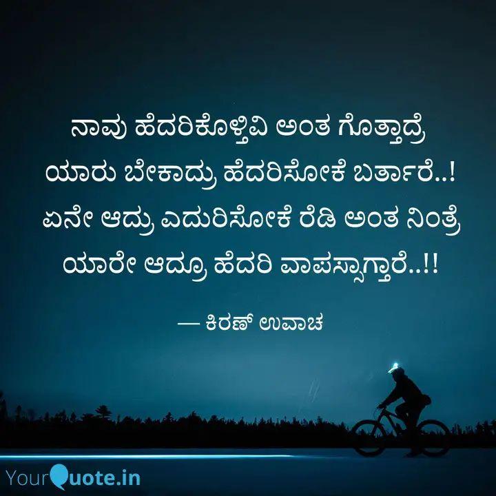 ಏನಾಗಲಿ ಮುಂದೆ ಸಾಗು ನೀ.. ಬಯಸಿದೆಲ್ಲಾ ಸಿಗದು ಬಾಳಲೀ..  #motivation #life #kannadaquotes #courage #believeinyourself #brave #lifegoals #beyourself    Read my thoughts on YourQuote app at https://www.yourquote.in/kiran-chandra-ce6w8/quotes/naavu-hedrikolltivi-ant-gottaadre-yaaru-beekaadru-hedrisooke-bk9mds…pic.twitter.com/qHf4K5rEYz