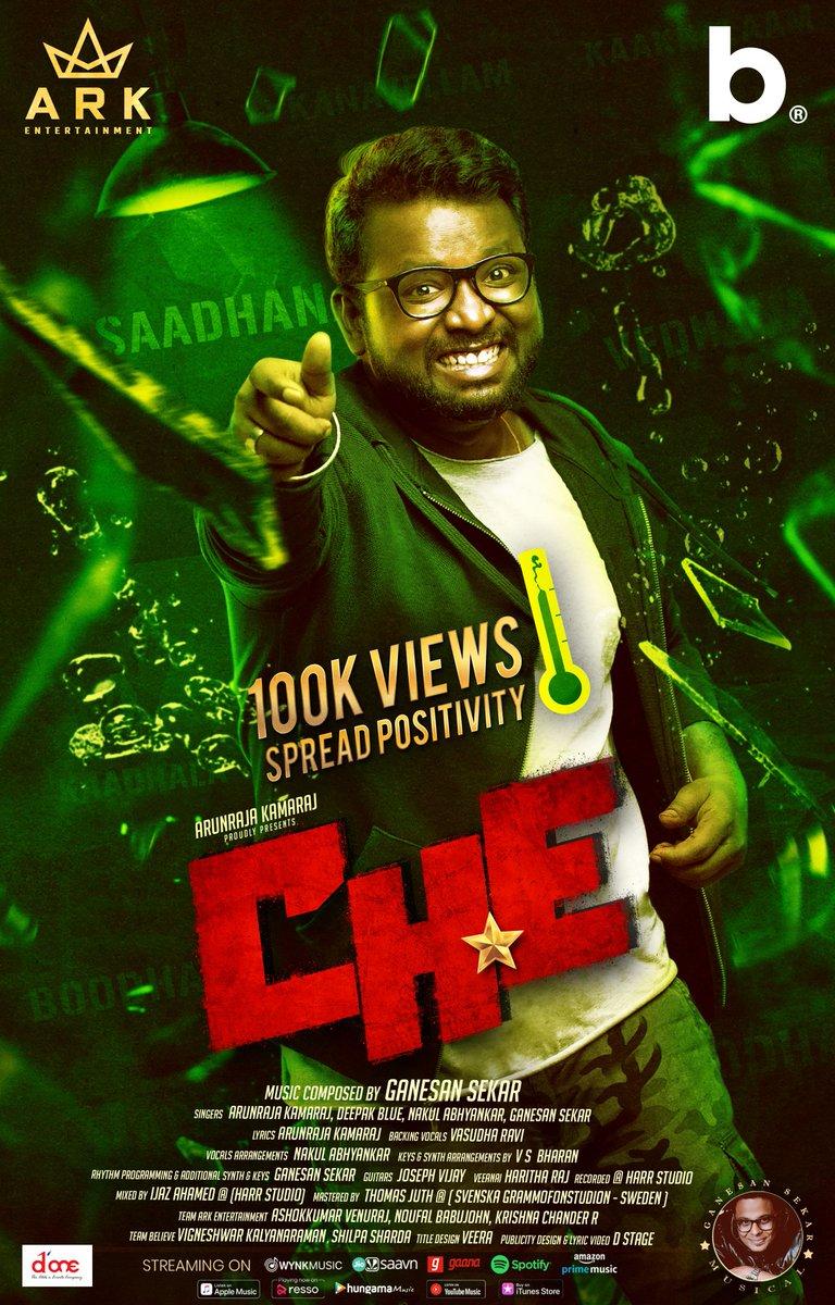 . @ARKEntCompany second independent single #CHE hits 100k views 🕺  #CHELyricVideo : https://t.co/Mo8aTP81Od  #CHESmartLink : https://t.co/zt8tEOxlQ8  @Arunrajakamaraj @kvigneshwar @Ganesansmusic88 @DoneChannel1 https://t.co/7fb5iHsIUb