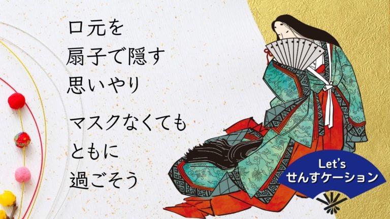 コロナ イソジン芳村 着想 扇子 麻呂に関連した画像-06