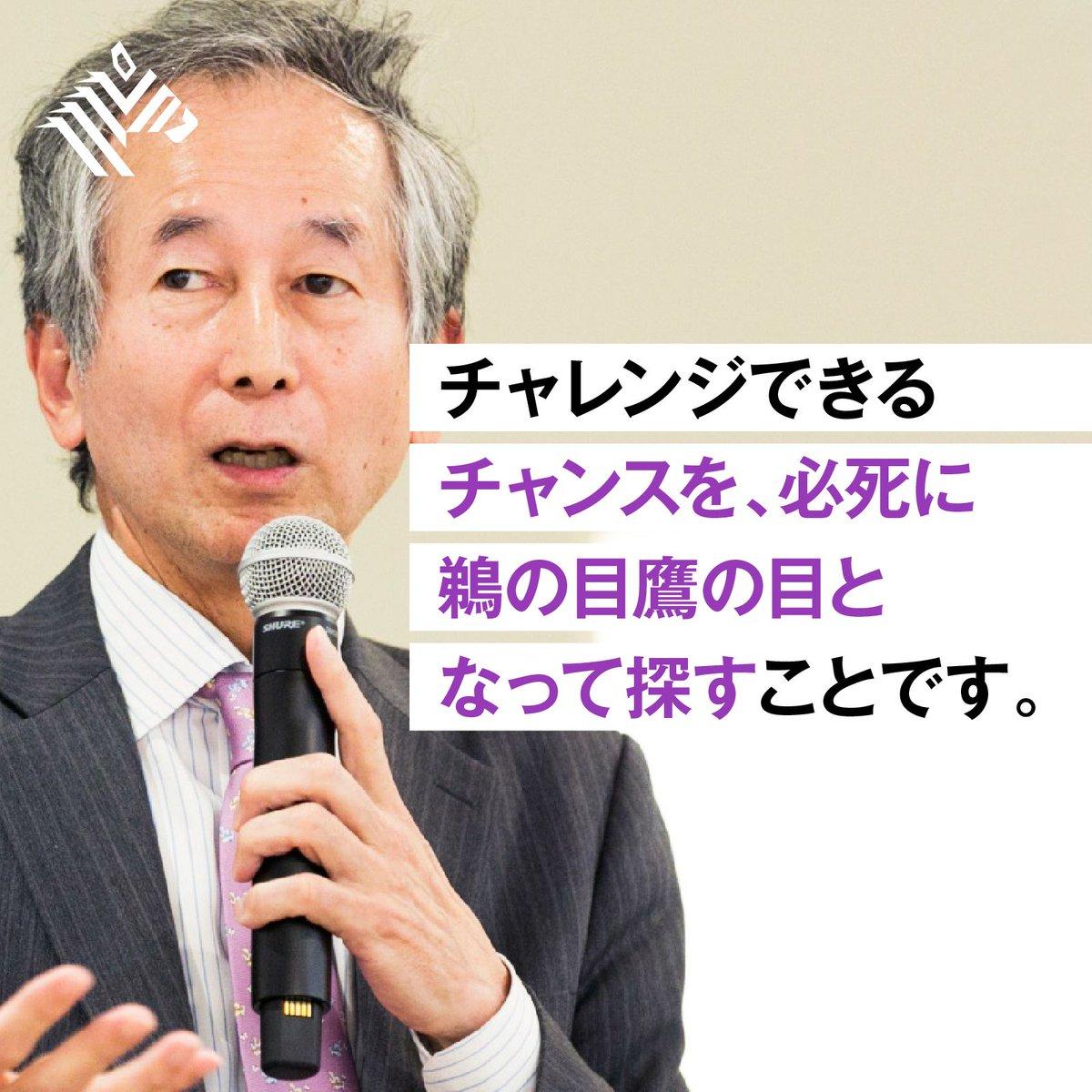 📙今日の学び📙「リーダーとして成長するためには、修羅場を経験することが重要」「個人として、自ら修羅場の経験を獲得する」方法を、早稲田大学ビジネススクール教授の内田和成氏が明かします。全文を読む👉