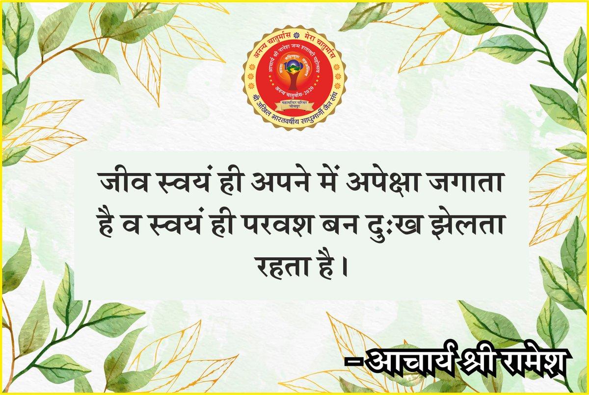 Jai Guru Nana Jai Guru Ram अनन्य चातुर्मास 2020अनन्य चातुर्मास ~ मेरा चातुर्मास  #chaturmas #CHATURMAS2020 #jodhpurdiaries #jodhpur #event #excited #specialevents #jainism #jainismofficial #ananyamahotsav2020 #jain # pic.twitter.com/QGRK2w4Ynx