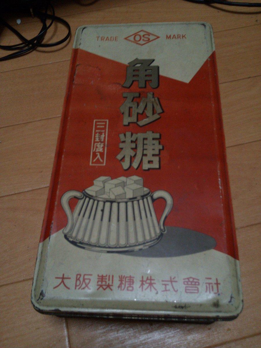 昔、遺品整理や廃品回収の仕事してた時、よく渋くてレトロな物を頂いていた(許可を得て)この缶とか渋いよね中身は1円玉だけどw人にとってはゴミかもしれんけど自分にとってはお宝ですよ😁