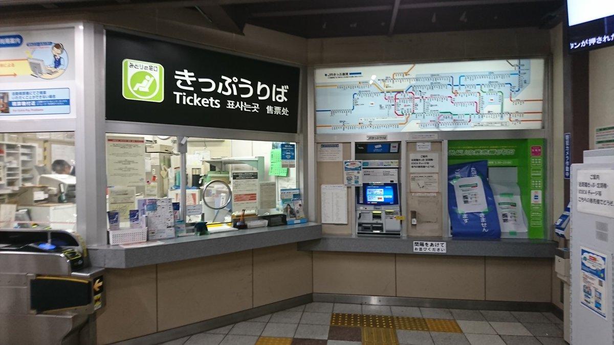 """旅行研究部長(仮) on Twitter: """"改めまして。東福寺駅のみどりの窓口は ..."""