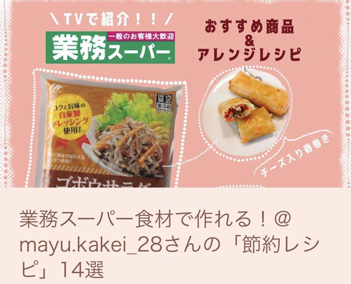 新記事がピックアップされました!【業務スーパー食材で作れる!@mayu.kakei_28さんの「節約レシピ」14選 】 節約もできる!業務スーパーの食材を使ったアレンジレシピを紹介しています!#業務スーパー #アレンジレシピ #節約レシピ #簡単レシピ