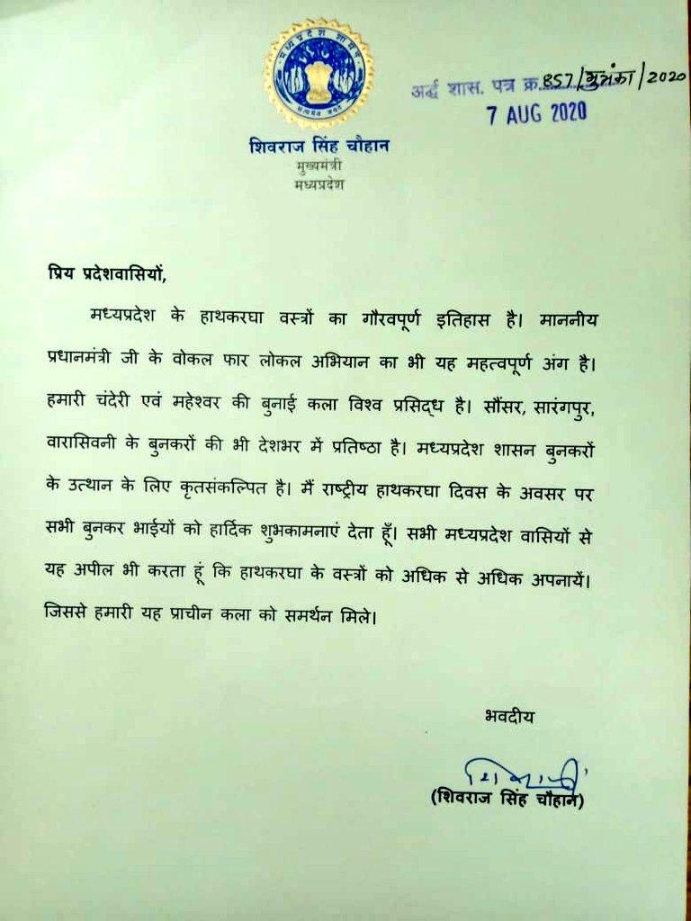 प्रिय प्रदेशवासियों, #NationalHandloomDay की शुभकामनाएं!   मध्यप्रदेश के हथकरघा वस्त्रों का गौरवपूर्ण इतिहास है। मा. प्रधानमंत्री श्री @narendramodi जी के #VocalForLocal अभियान का भी यह महत्वपूर्ण अंग है: मुख्यमंत्री श्री @ChouhanShivraj #Vocal4Handmade https://t.co/ZcrGYhtboz