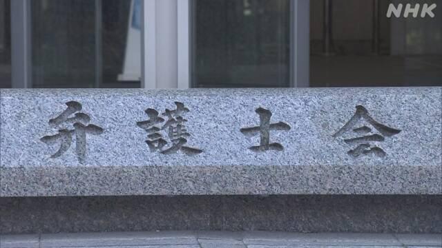 18歳と19歳の実名報道可能とする骨子 日弁連が反対声明 | NHKニュース18歳と19歳の少年が起訴された場合に、少年法でこれまで禁止されてきた実名報道を可能とするなどとした骨子を法務省の法制審議会の部会が取りまとめたことについて、日弁連=日…