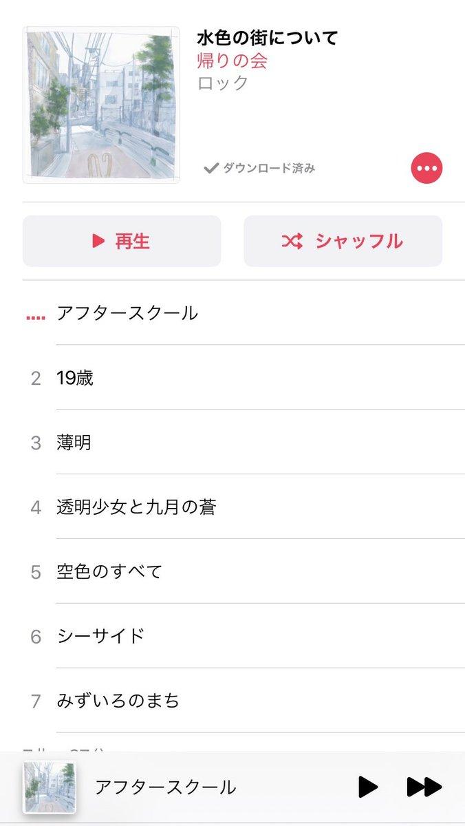 帰りの会 1st mini album 「水色の街について」 のダウンロード及びストリーミング配信が開始されました🕓Apple Music : Line Music : Spotify :