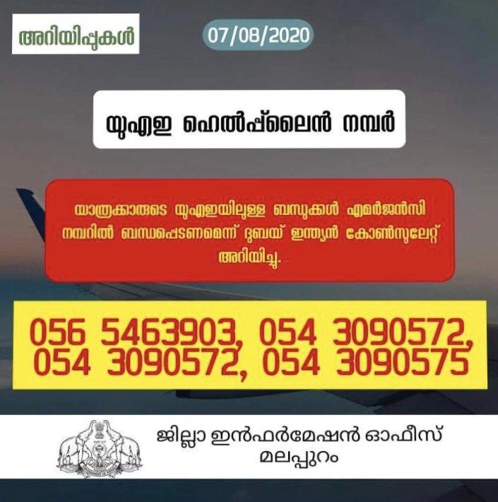 UAE helpline numbers  #AirIndiaExpress https://t.co/nFVgiWDRDW
