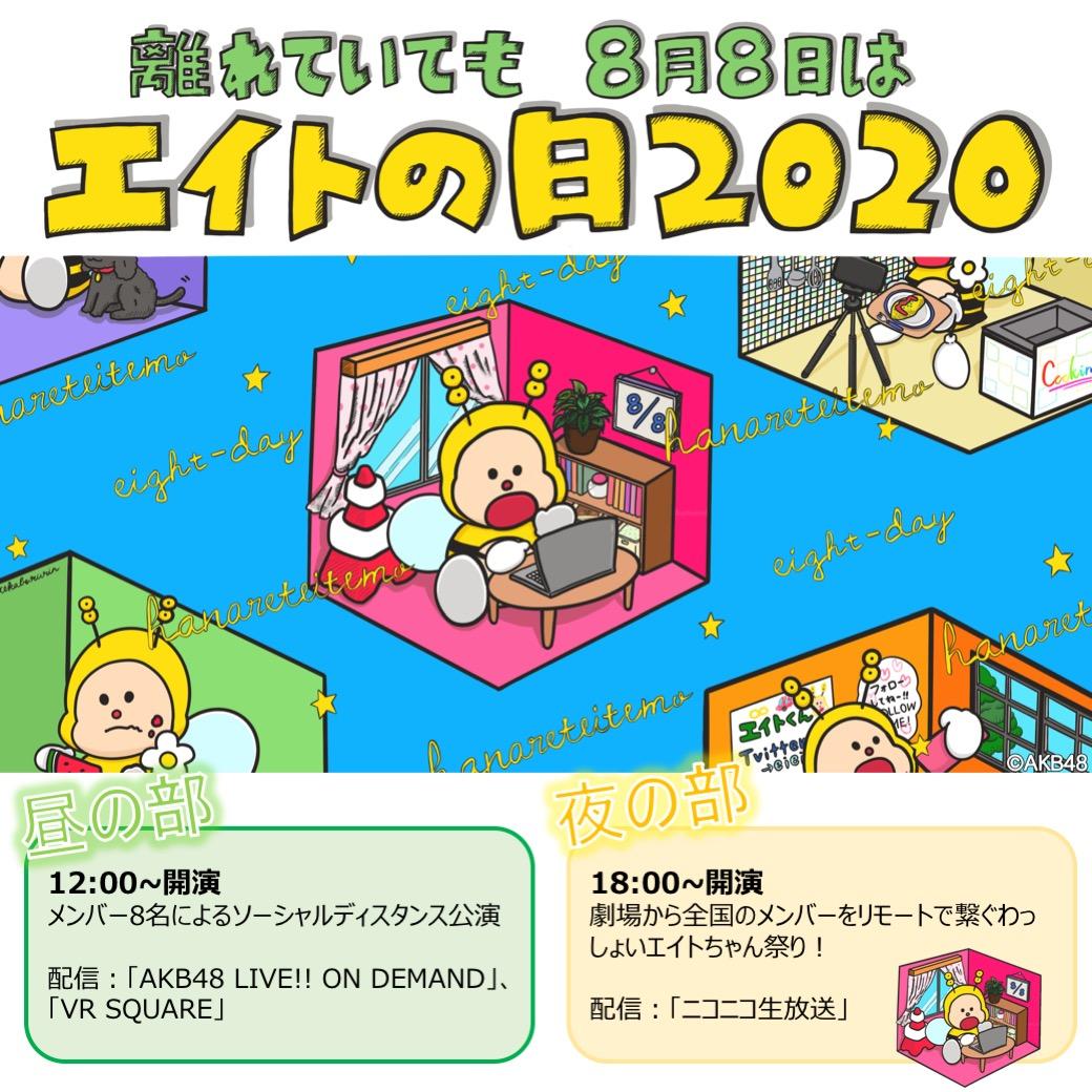 #AKB48 #OUC48 お知らせ🕊/離れていても8月8日はエイトの日2020🐝\🌸12:00~昼の部メンバー8名によるソーシャルディスタンス公演さらにSHOWROOMでは実況配信も❣️🍀18:00~夜の部劇場から全国のメンバーをリモートで繋ぐわっしょいお祭り大会!👇詳しくはこちら