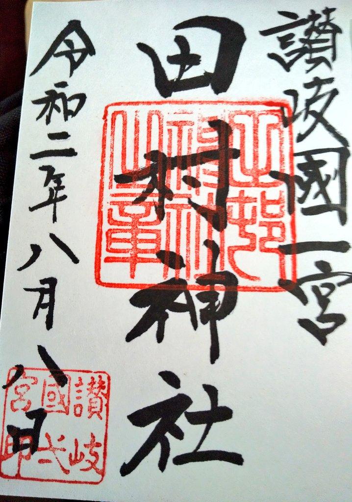 高松市鎮座 田村神社さんの御朱印です😌朝6時過ぎ まだ掃除中の巫女さんが快く引き受けてくださいました😊