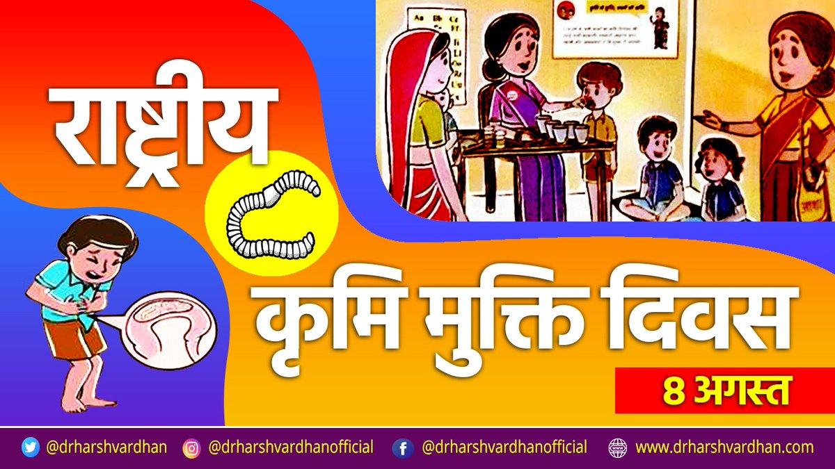 कृमि से छुटकारा सेहतमंद भविष्य हमारा!  आज राष्ट्रीय कृमि मुक्ति दिवस है। बच्चों व किशोरों में कृमि संक्रमण को रोकने तथा इससे बचाव के प्रति जागरूकता फैलाने हेतु #NationalDewormingDay मनाया जाता है।  सभी से अपील है कि 1 से 19 साल के अपने बच्चों को कृमि नियंत्रण की दवा अवश्य दिलाएं। https://t.co/0cAWcURqbF