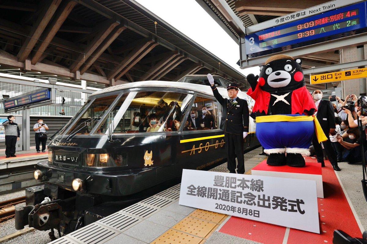 #熊本地震 から4年4ヶ月、本日、熊本〜大分の #豊肥本線 が全線開通しました‼️‼️‼️長い道のりですが、熊本復興はまだこれから✨みなさん、これからも力を貸してください☺️たくさんのご声援本当にありがとうございます😭🙌🏻沿線の方々160名が出演のスペシャルムービー💁♀️