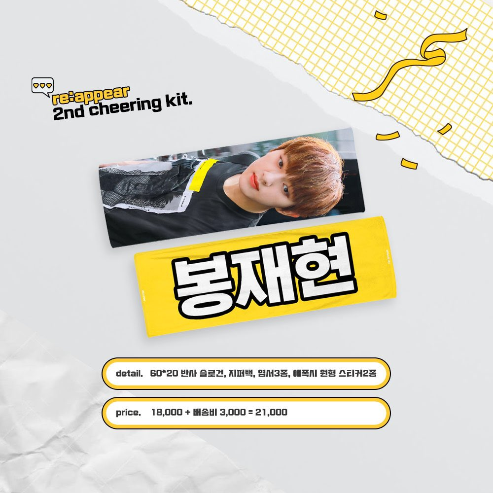 [VIETNAM] GO JAEHYUN (GOLDEN CHILD)  Cheering Kit by @19990104_jh <60*20>  Yellow ver  1 set : 490k/set 2 set : 460k/set  Red ver - Black ver   1 set : 330k/set 2 set : 300k/set  Deadline : 25/08/2020 Chi tiết https://m.facebook.com/story.php?story_fbid=170535381204794&id=101616118096721 …pic.twitter.com/2xGvbyCs66