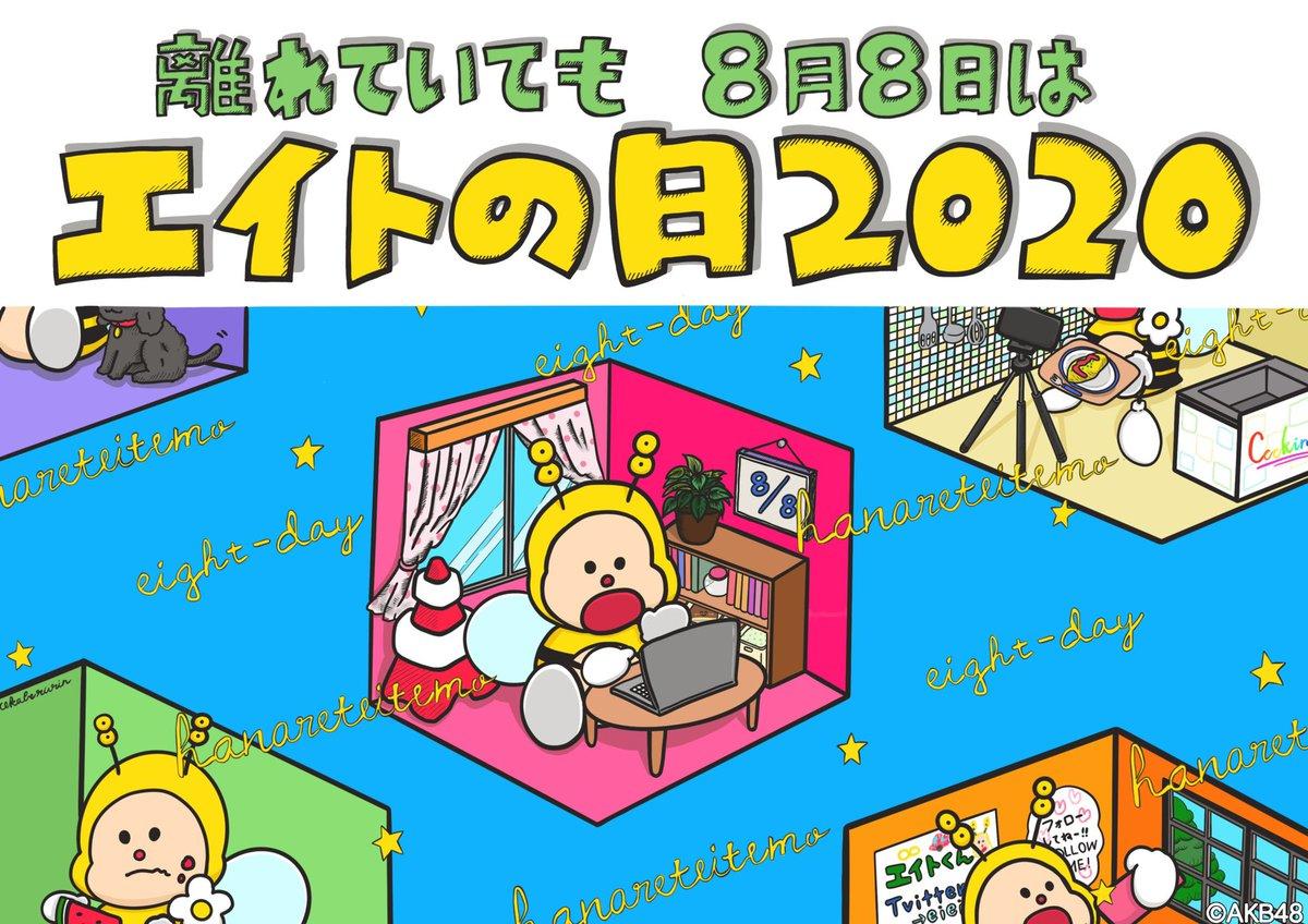 #離れていても 8月8日は #エイトの日 2020<昼の部>🐝🐝ご視聴有難う御座いました🙇♂️DMM「AKB48 LIVE!! ON DEMAND」では、24時〜アーカイブ配信が開始します‼️ぜひご覧下さい!〈夜の部〉は18:00〜ニコ生で生配信します‼️