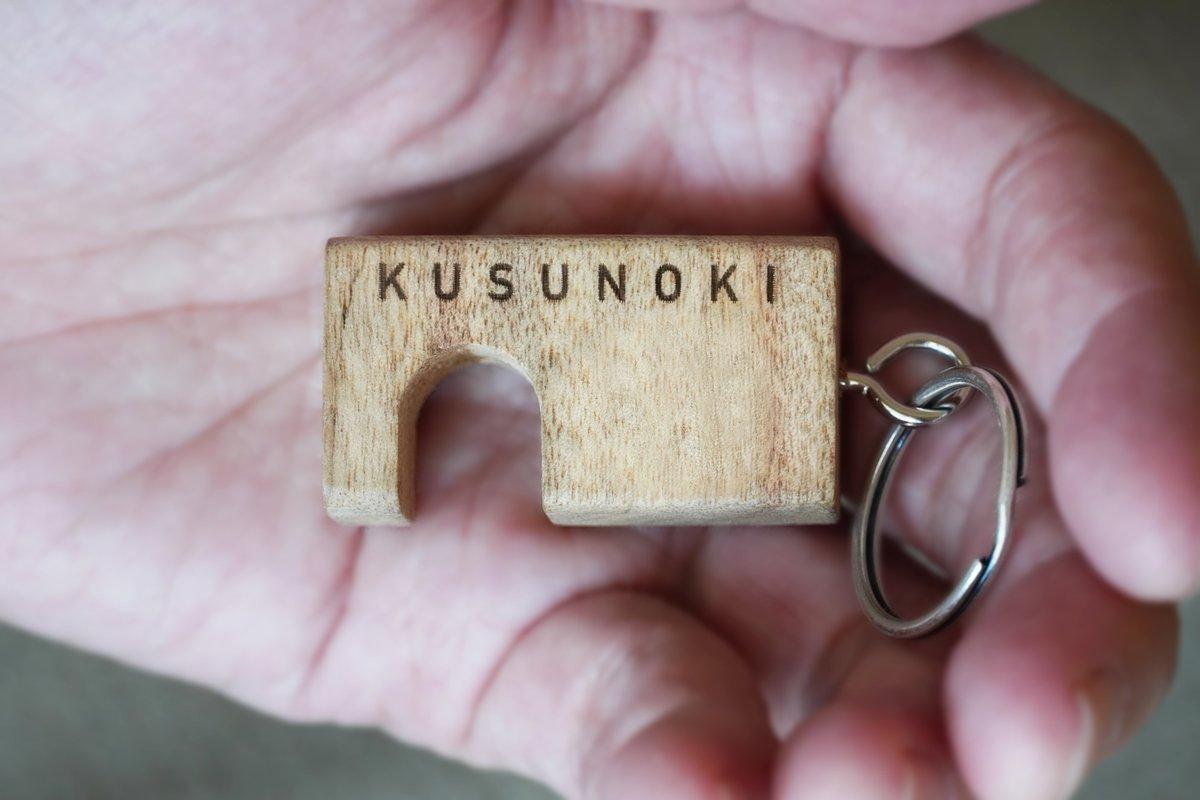 終戦から75年。僕ら人間よりも遥かに長く生きるクスノキ。そして今も長崎に生きる数々の被爆樹木。その中の一本であるこの被爆クスノキが教えてくれる「生命の逞しさと脆さ」を、KUSUNOKIプロジェクトを通じて伝えてゆけたら。福#KUSUNOKIプロジェクト#KUSUNOKIキーホルダー#福山雅治 #BROS1991