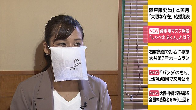 5000RT:【飛沫防止】サイゼリヤが食事用マスク「しゃべれるくん」発表紙ナプキンとマスクを組み合わせて作るもので、着けたまま食事をすることができるほか、会話などによる飛沫拡散を防げる。