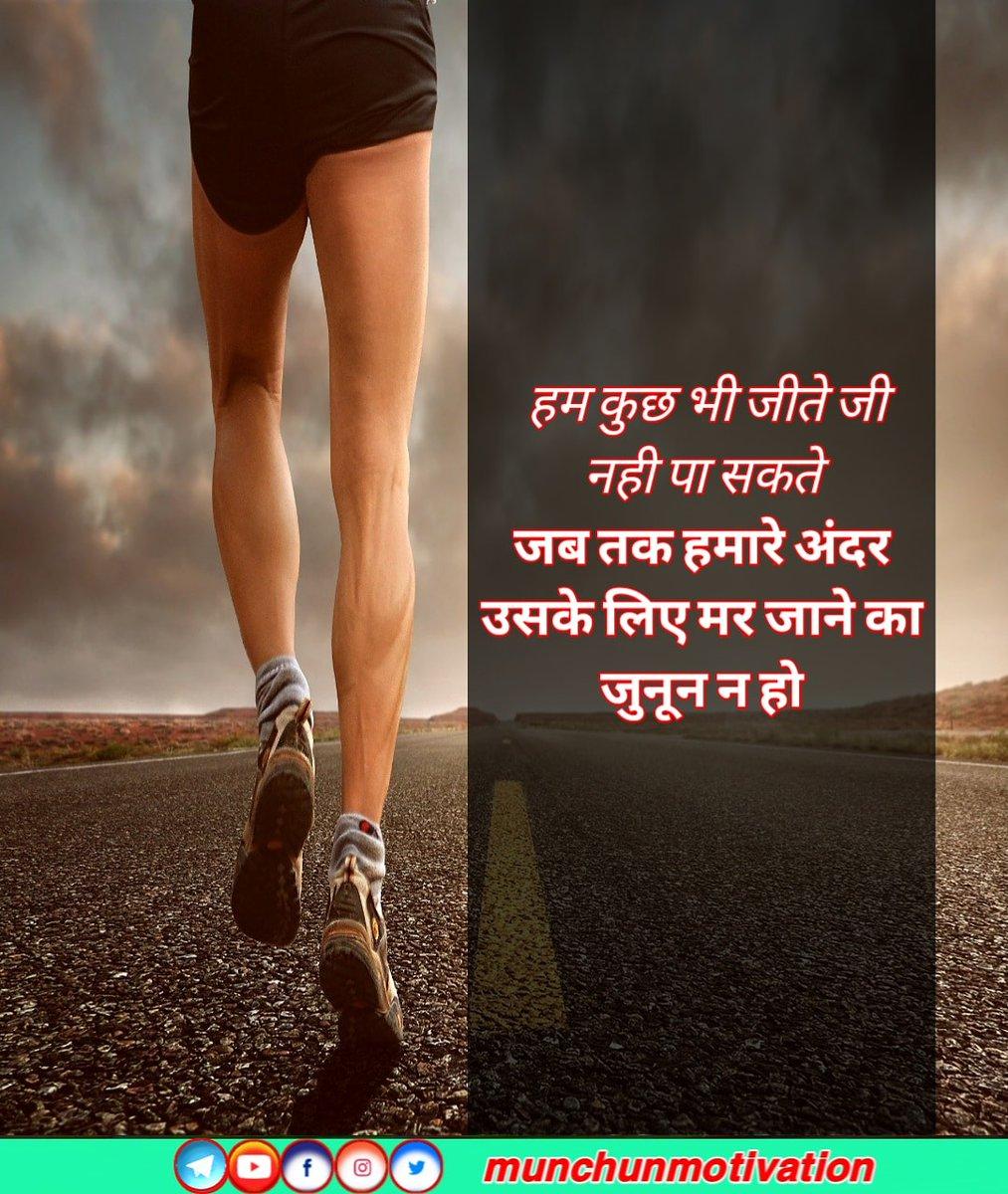 Motivation Quotes. #goodmorning #goodmorningpost #motivationquote #motivation #munchunmotivate #bestquotes #bestmotivation #suvichar #lifelesson #life #sikh #bestmotivationalquotes #motivationalquotes #indianmotivation #hindimotivationalquotes #hindimotivationpic.twitter.com/6BtkkXwbPg