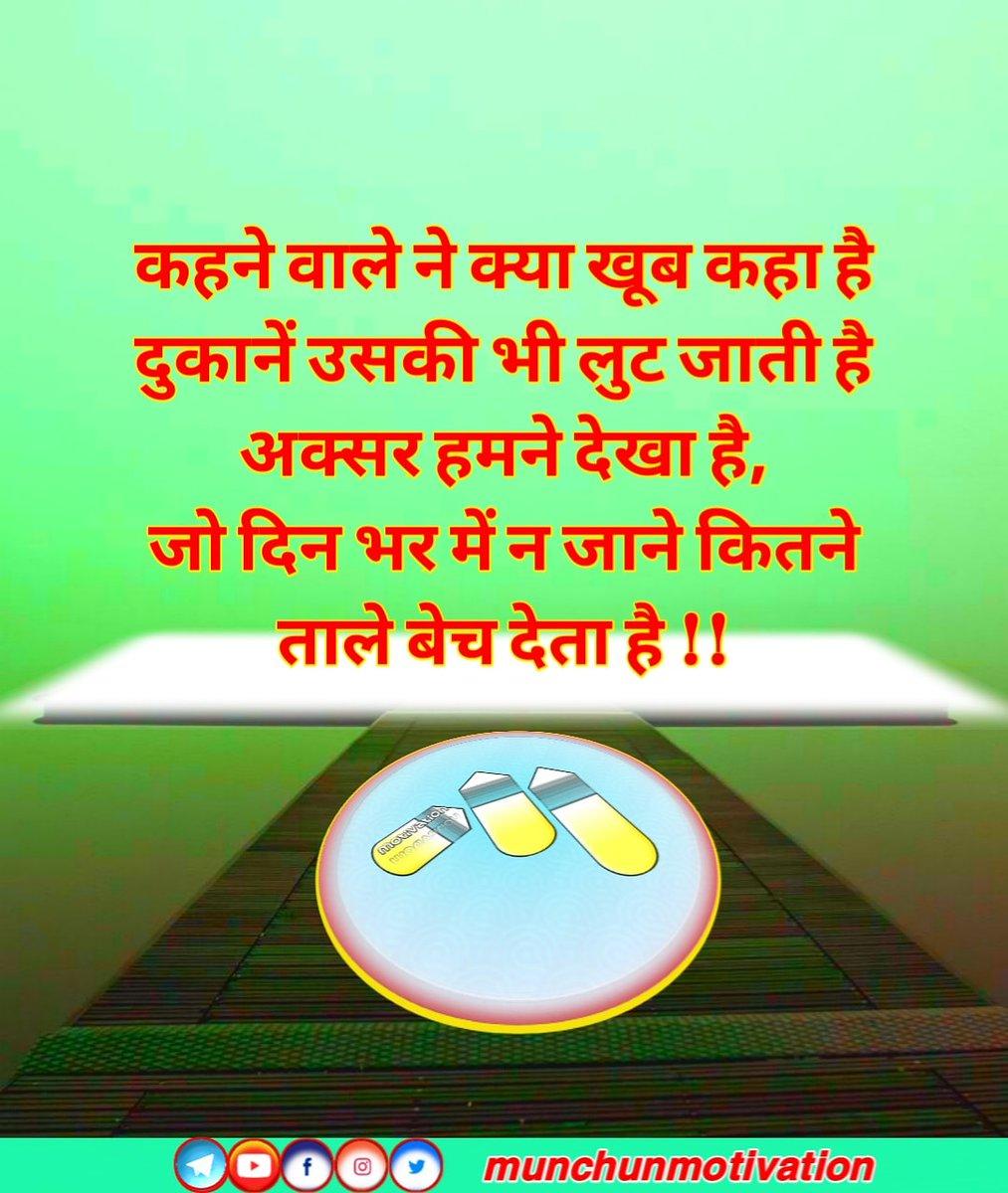 Motivation Quotes. #goodmorning #goodmorningpost #motivationquote #motivation #munchunmotivate #bestquotes #bestmotivation #suvichar #lifelesson #life #sikh #bestmotivationalquotes #motivationalquotes #indianmotivation #hindimotivationalquotes #hindimotivationpic.twitter.com/ht48BaEidv