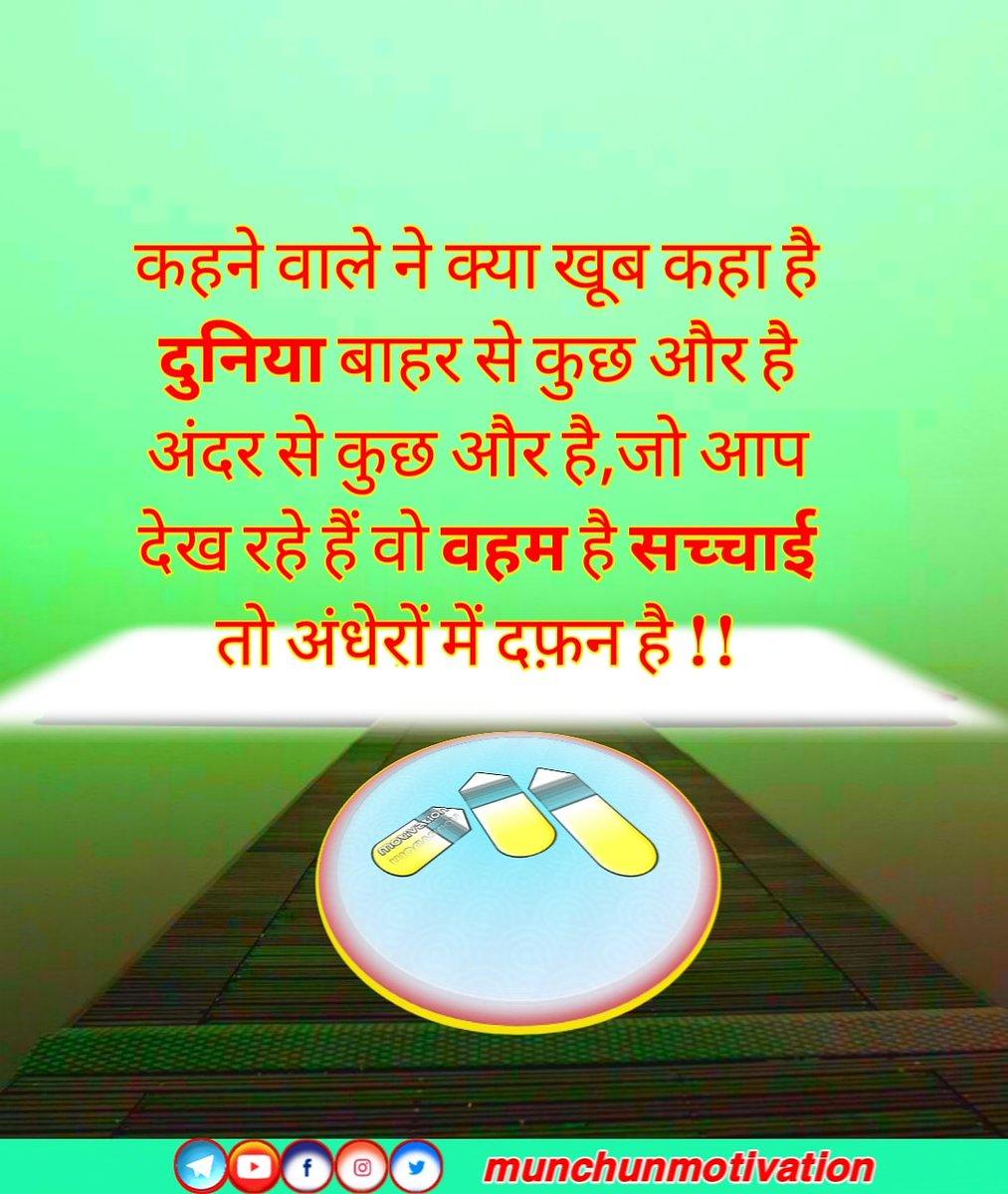 Motivation Quotes. #goodmorning #goodmorningpost #motivationquote #motivation #munchunmotivate #bestquotes #bestmotivation #suvichar #lifelesson #life #sikh #bestmotivationalquotes #motivationalquotes #indianmotivation #hindimotivationalquotes #hindimotivationpic.twitter.com/cK4Lm0Q5xu