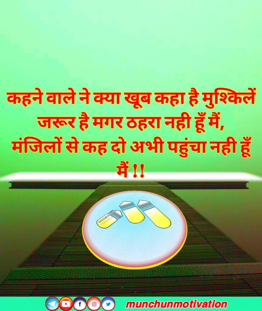 Motivation Quotes. #goodmorning #goodmorningpost #motivationquote #motivation #munchunmotivate #bestquotes #bestmotivation #suvichar #lifelesson #life #sikh #bestmotivationalquotes #motivationalquotes #indianmotivation #hindimotivationalquotes #hindimotivationpic.twitter.com/EHlUchDhD3
