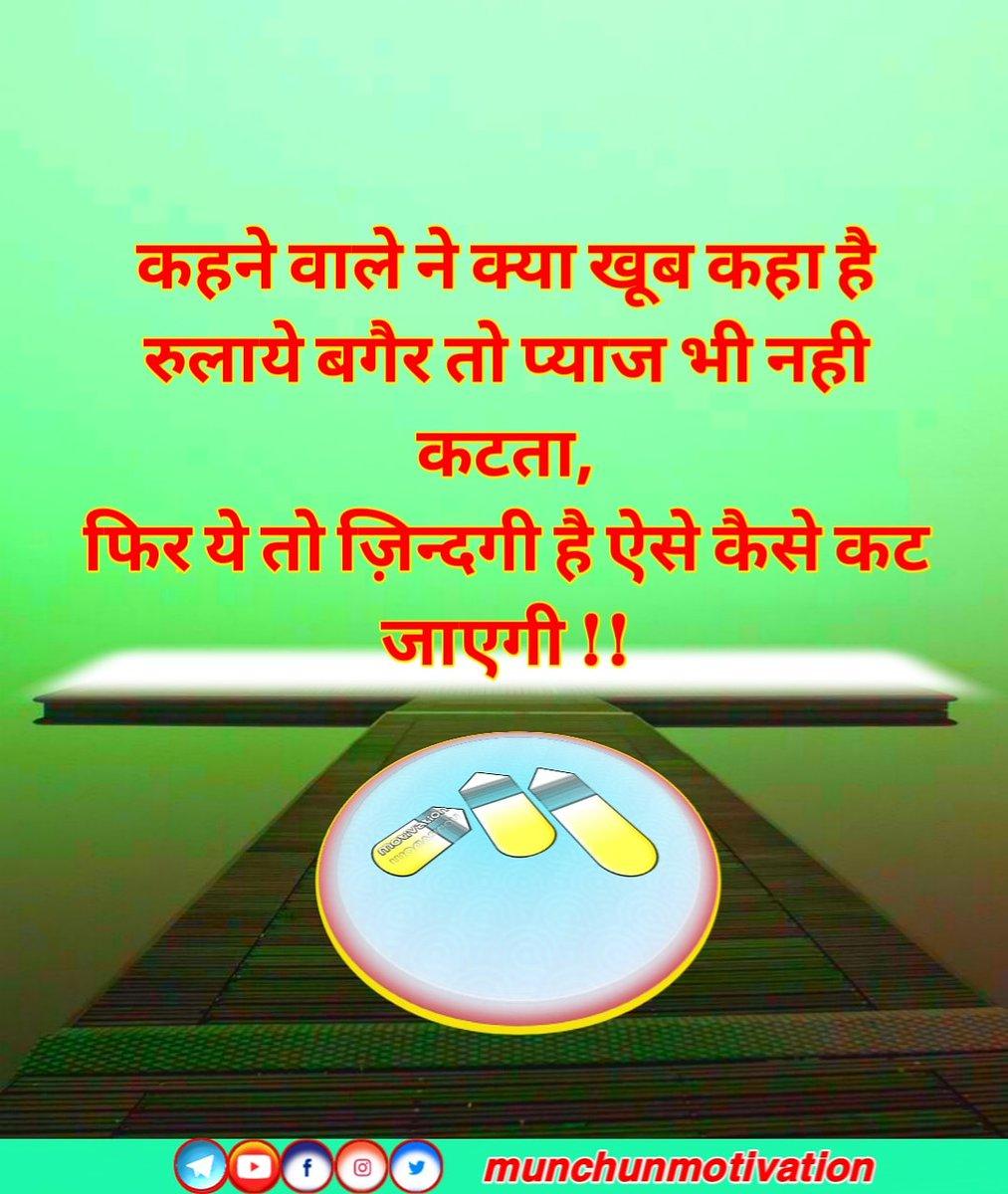 Motivation Quotes. #goodmorning #goodmorningpost #motivationquote #motivation #munchunmotivate #bestquotes #bestmotivation #suvichar #lifelesson #life #sikh #bestmotivationalquotes #motivationalquotes #indianmotivation #hindimotivationalquotes #hindimotivationpic.twitter.com/bhnzBhQB7V