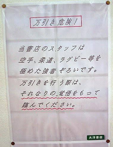 @farm_ichikawa 実際に万引きが減った張り紙( ³ω³)