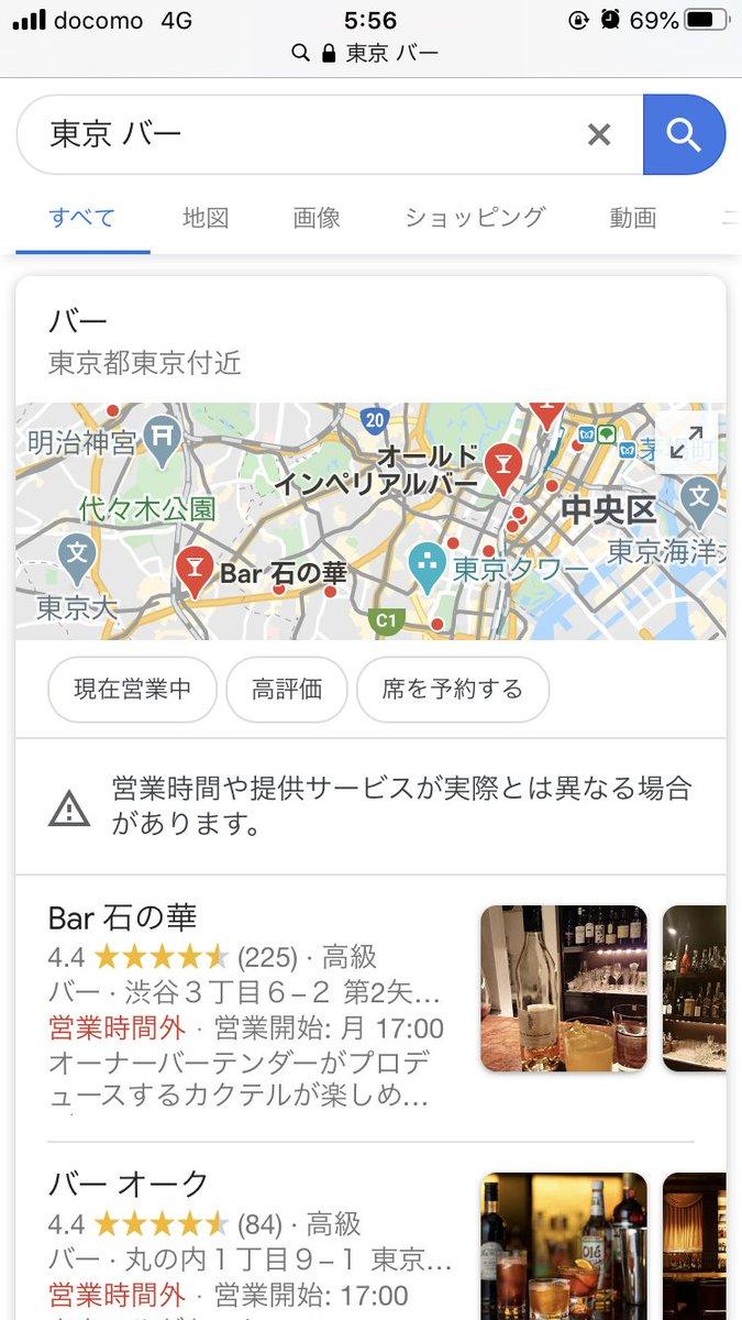 毎日19:00に✅店舗経営✅移住起業✅バーの運営に関する有益情報をつぶやきます!本日は【 Googleページ 】についてGoogle検索でよく見るやつです👀(画像参照)なぜかGoogleページのこと、詳しく書く方あまりいないんですよね…初期設定として必須!web集客の基本です🙆♂️に