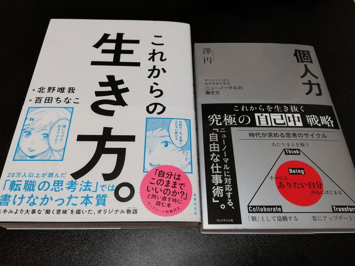 届きました~!#Voicy パーソナリティー、大好きな二人の新著!■澤円さん■北野唯我さん生き方・働き方の話。3連休にじっくり読む良い機会♪楽しみです!#個人力 #これ生き