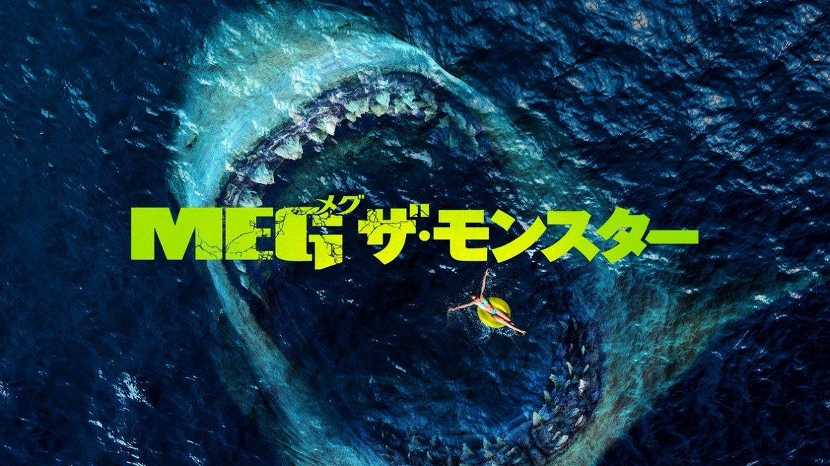 【本日】ステイサムvs超巨大ザメ『MEG ザ・モンスター』地上波初放送!200万年前に絶滅したはずのメガロドン(MEG)が深海から出現し、人々を恐怖に陥れるさまを描く。本日21時よりフジテレビ系にて放送。