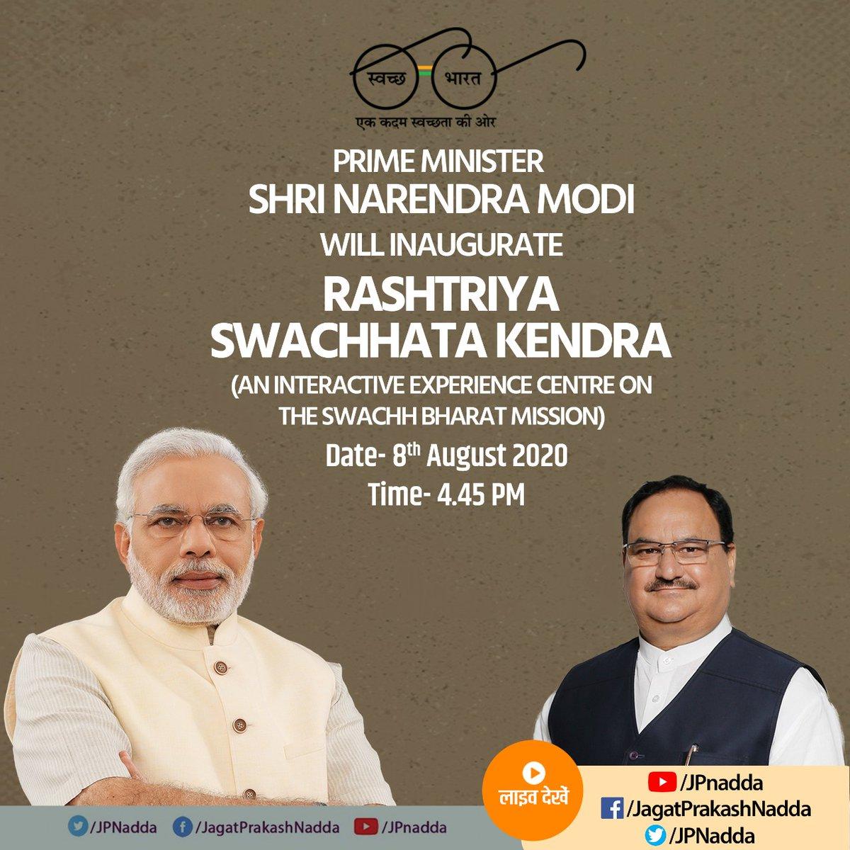 Hon Prime Minister Shri @narendramodi Ji will inaugurate Rashtriya Swachhata Kendra (an interactive experience centre on the Swachh Bharat Mission) at 4:45 PM today. https://t.co/Y6zznJ36Wv