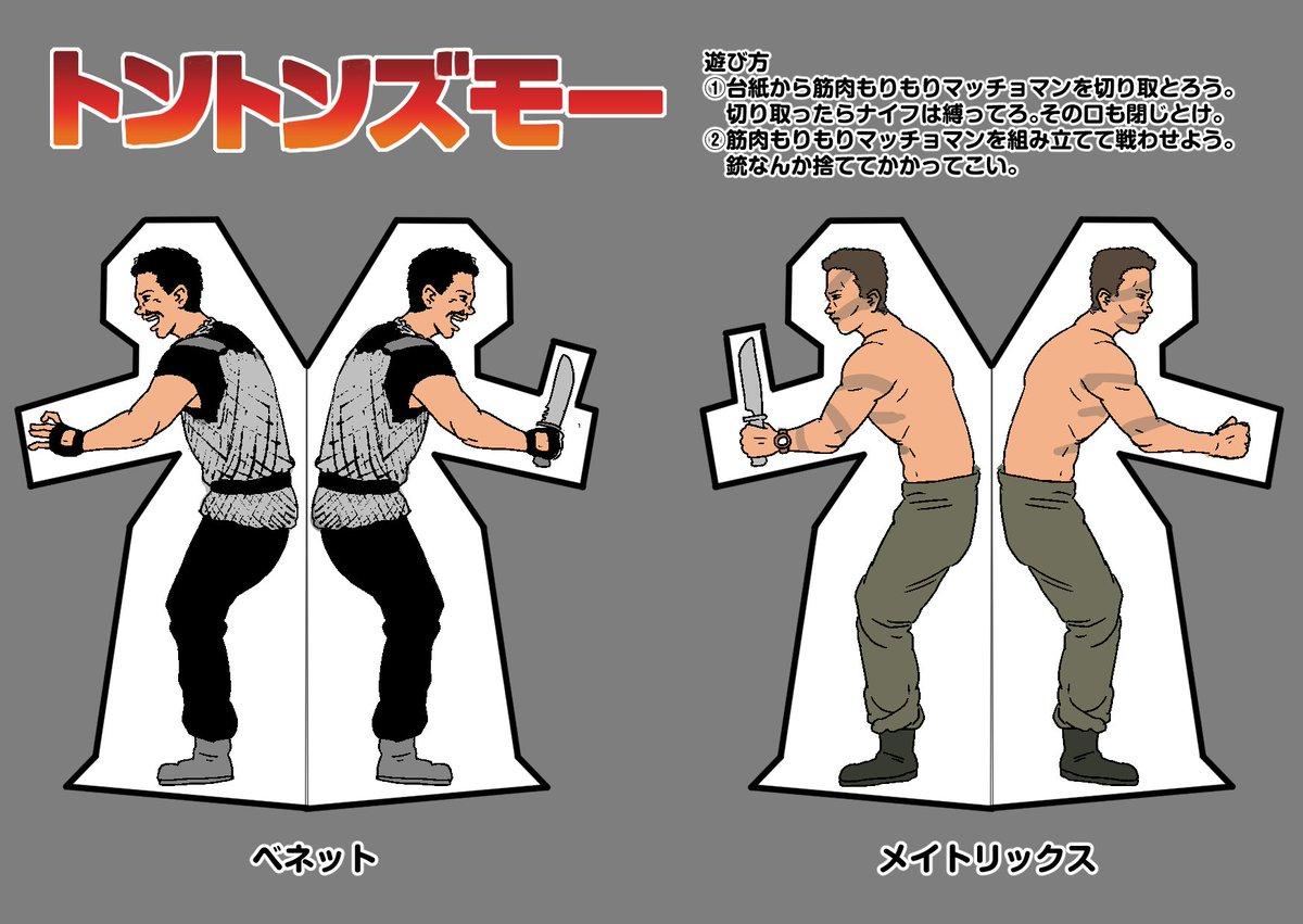 昔に描いたとんとん相撲キット。