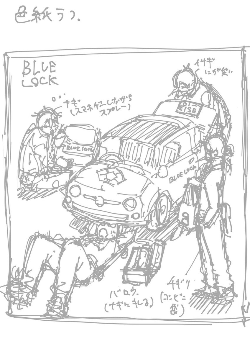 「#ブルーロック2周年」Twitterキャンペーンの、目標達成イラスト色紙のラフがノ村先生から届きました!お題は「車の修理をみんなでやってるシーン」に決めさせていただきました!完成版が届きましたら、また公開させていただきますのでお楽しみに!!!