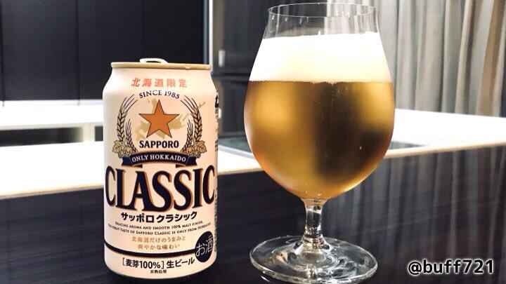 セミが元気よく鳴いてる🎶夏本番だね。サッポロクラシックでかんぱーい🍻 #サッポロクラシック #サッポロビール  #サッポロ #ビール