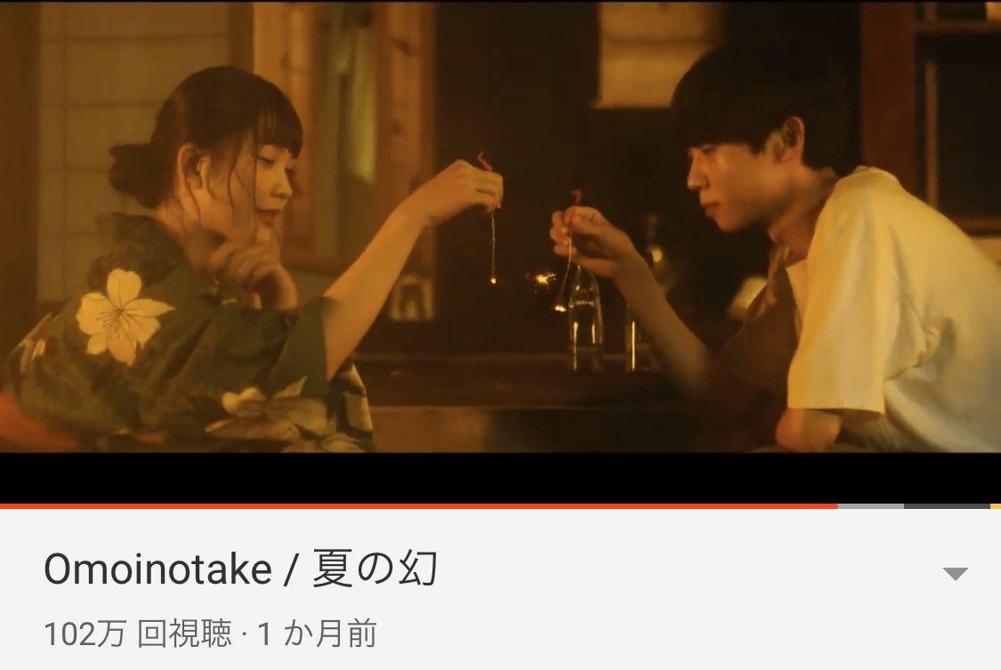 /#Omoinotake 「夏の幻」MVYouTube 100万回再生突破🎉🎉\ついに #夏の幻 MV100万回再生突破しました…!沢山ご視聴頂きありがとうございます😭🎥MVはコチラ※英語、韓国語、繁體中国語の字幕機能付き🎧音源はこちら#ナツマボ