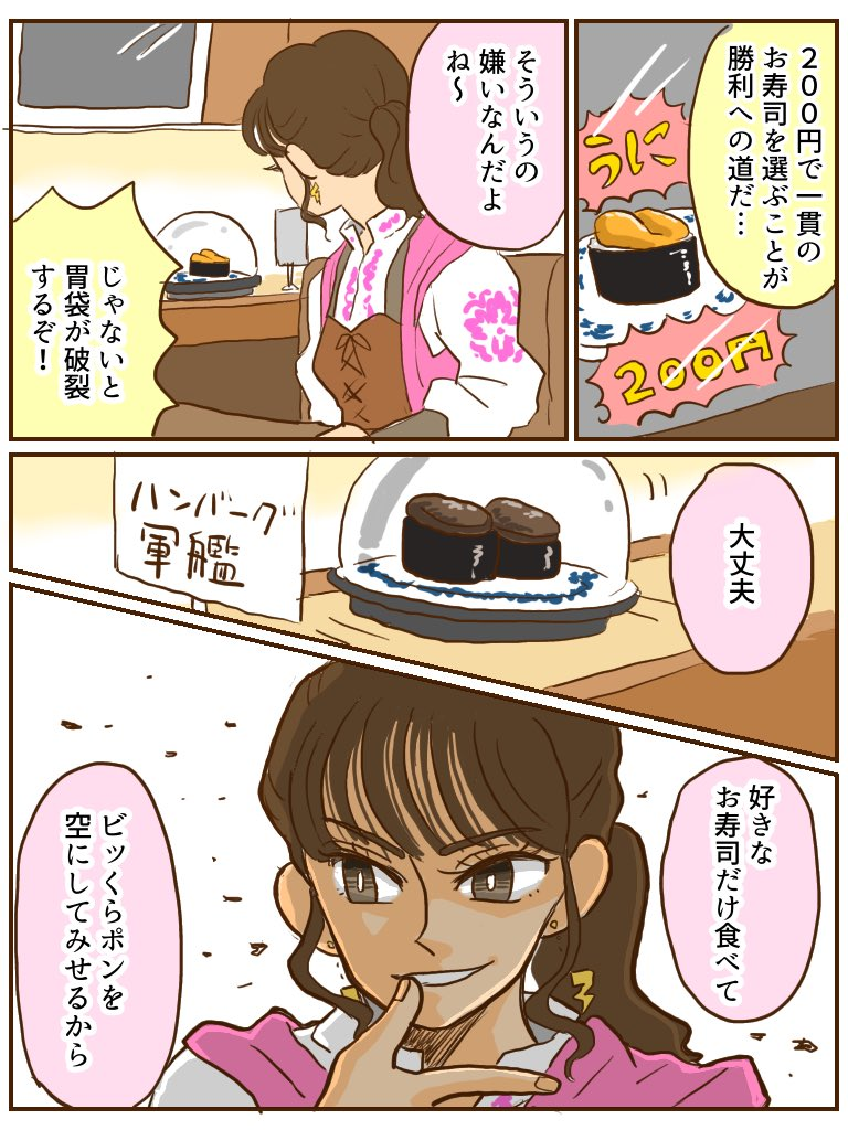 ビッくらポン目当てでくら寿司行くときアスナちゃんがいてくれると助かるという漫画
